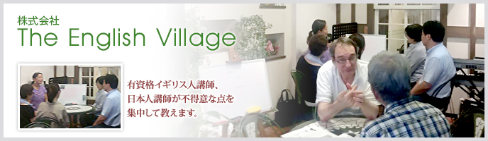 株式会社The English Village